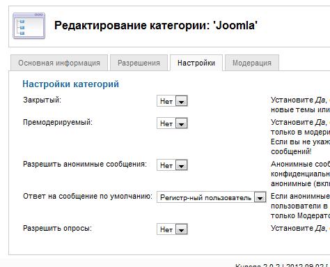 Как создать опрос на форуме kunena