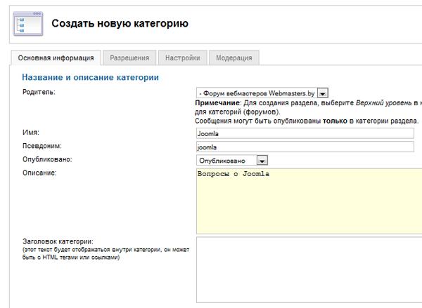 Создание форума на joomla 1.5 сделать мой сайт